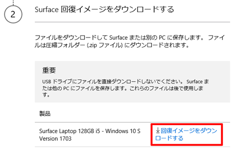 Surface-Pro-Laptop-recovery-image-03