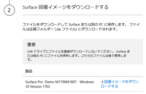 Surface-Pro-Laptop-recovery-image-04