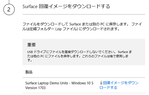 Surface-Pro-Laptop-recovery-image-05