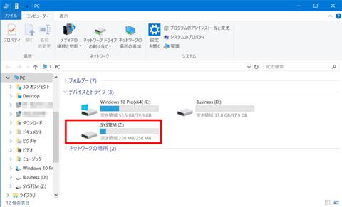 Windows10-remove-Z-Drive-01