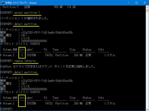Windows10-remove-Z-Drive-04