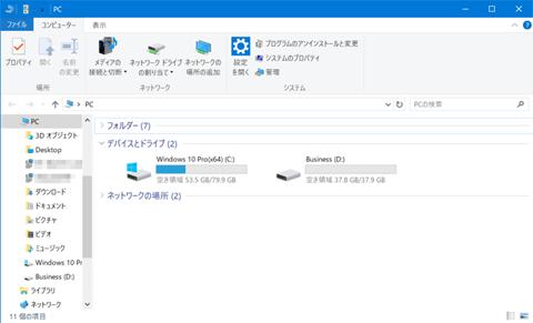 Windows10-remove-Z-Drive-05