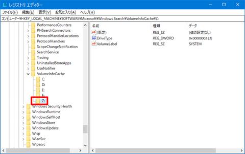 Windows10-remove-Z-Drive-06