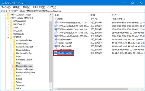 Windows10-remove-Z-Drive-08