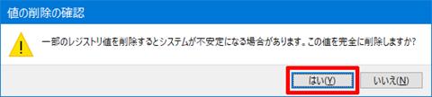 Windows10-remove-Z-Drive-09