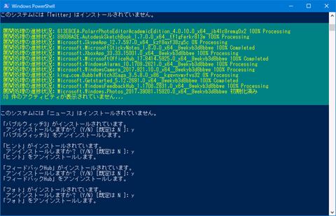 Windows10-uninstall-preinstalled-UWP-Appx-01