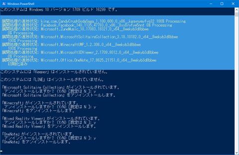 Windows10-uninstall-preinstalled-UWP-Appx-06