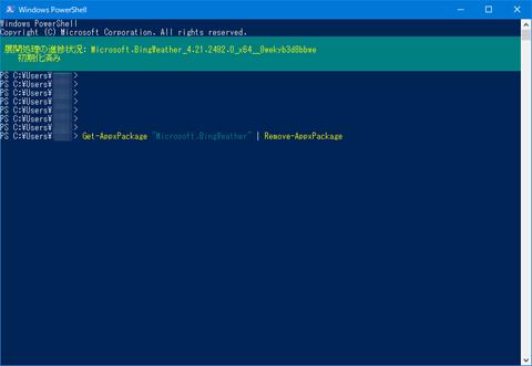 Windows10-uninstall-preinstalled-UWP-Appx-10