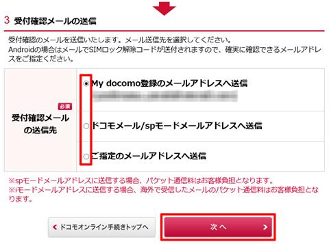 iPhone-docomo-SIM-unlock-06