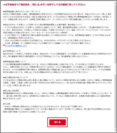 iPhone-docomo-SIM-unlock-07