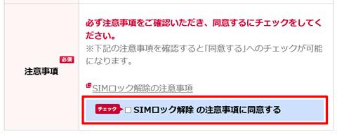 iPhone-docomo-SIM-unlock-13