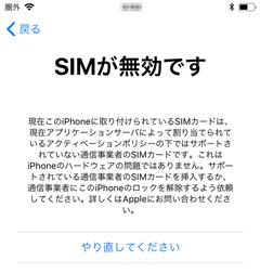 iPhone-docomo-SIM-unlock-21