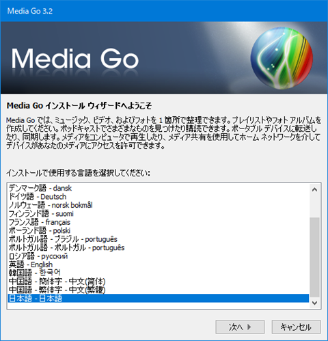 use-Media-Go-continuingly-06