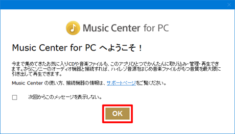x-Appli-can-coexist-with-Music-Center-11