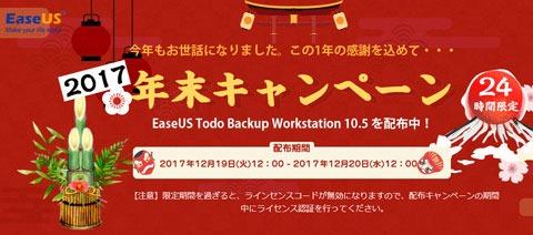 EaseUS-Campaign-2017-Dec-01
