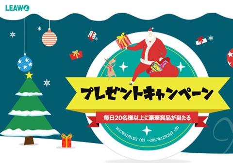 Leawo-Campaign-2017-Dec-01