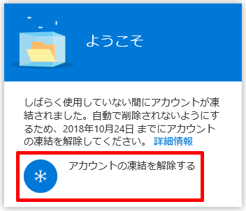 OneDrive-Lock-03