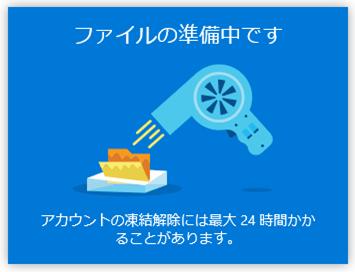 OneDrive-Lock-04