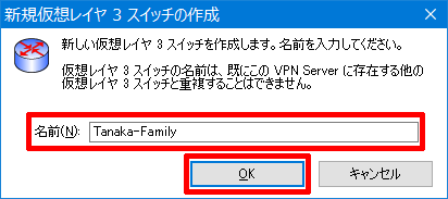 SoftEtherVPN-Connection-33