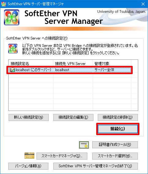 SoftEtherVPN-Connection-51
