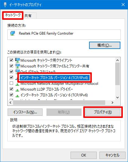SoftEtherVPN-Windows10-55