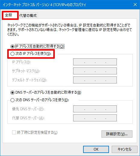SoftEtherVPN-Windows10-56