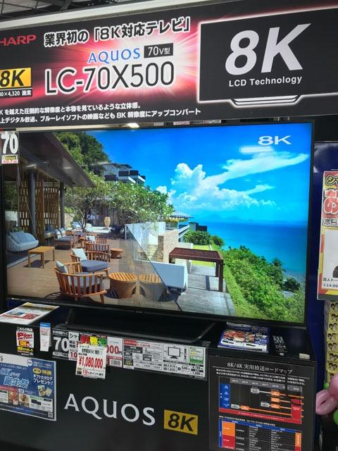 Start-Display-AQUOS-8K-at-Yodobashi-02