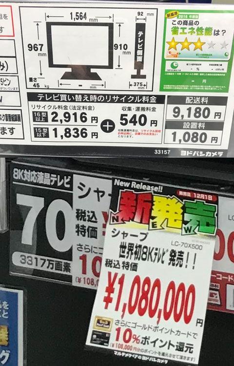 Start-Display-AQUOS-8K-at-Yodobashi-04