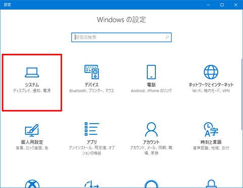 SoftEtherVPN-Windows10-81