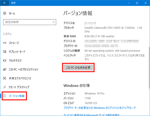 SoftEtherVPN-Windows10-82