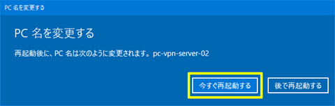 SoftEtherVPN-Windows10-84