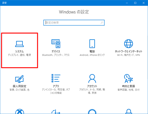 SoftEtherVPN-Windows10-85