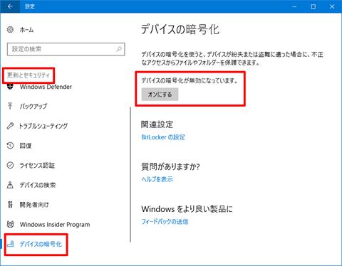 Surface-Pro4-Encrypt-04