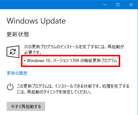 Windows10-avoid-big-update-2nd-02