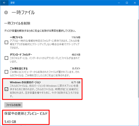 Windows10-avoid-big-update-2nd-15