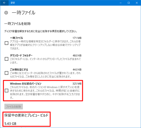 Windows10-avoid-big-update-2nd-16