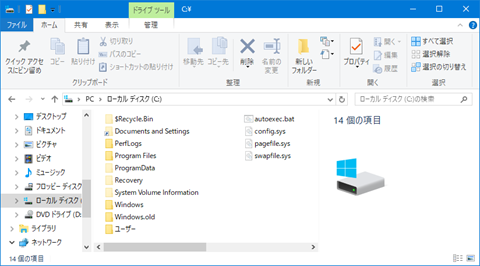 Windows10-change-big-update-file-location-02