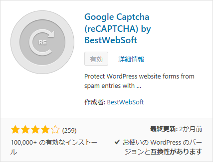 WordPress-Spam-filter-reCAPTCHA-01