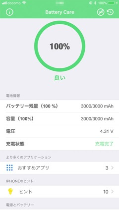 iPhone-Battery-repair-01