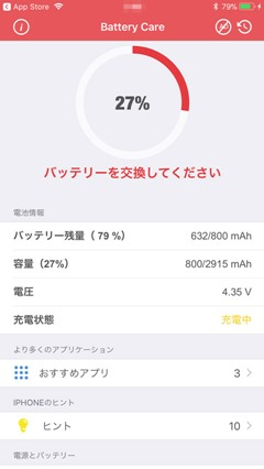 iPhone-Battery-repair-02