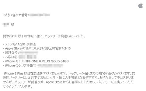 iPhone-Battery-repair-04