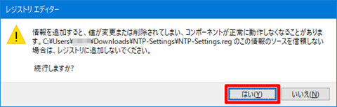Windows-NTP-Quick-Setting-04