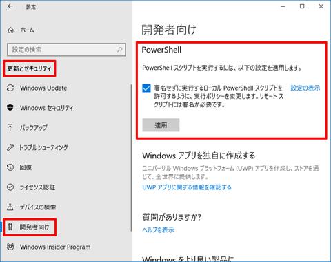 Windows10-PowerShell-Policy-01