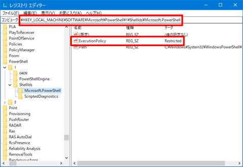 Windows10-PowerShell-Policy-13