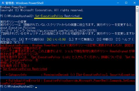 Windows10-PowerShell-Policy-22