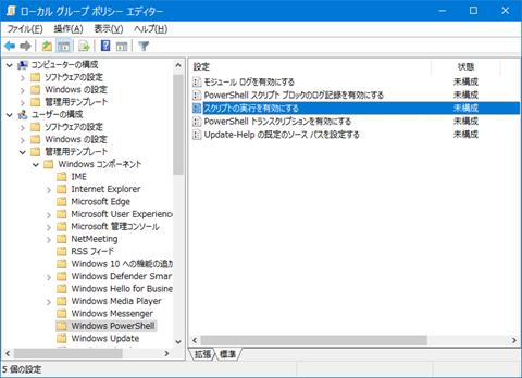 Windows10-PowerShell-Policy-24
