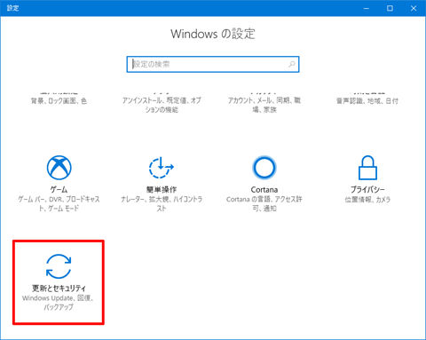 Windows10-Pro-avoid-big-update-01