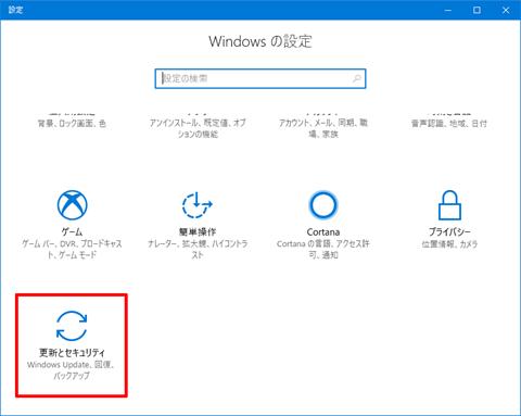 Windows10-Pro-avoid-big-update-01