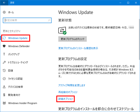 Windows10-Pro-avoid-big-update-02