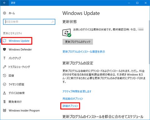 Windows10-Pro-avoid-big-update-02